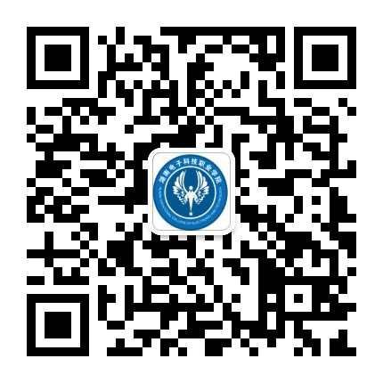 湖南电子科技职业学院官方微信二维码