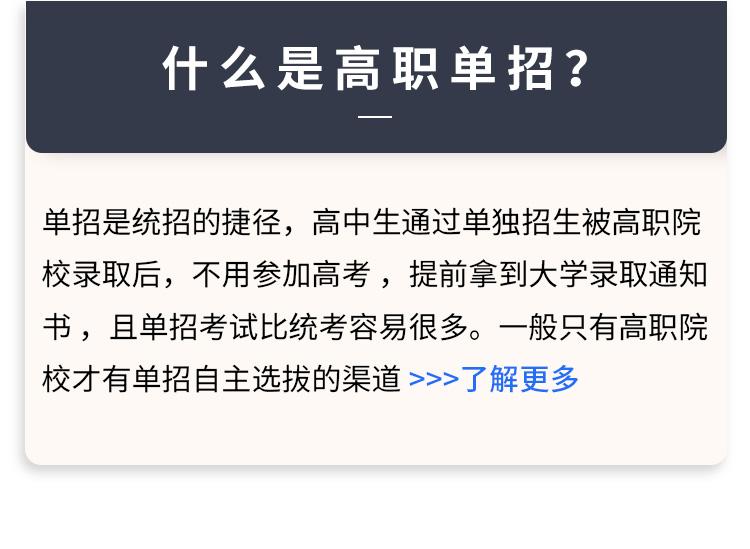 2021年单招营销页2修改_03.jpg